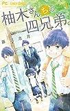 柚木さんちの四兄弟。(1) (フラワーコミックス)