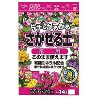 このまま使える!有機ミネラル配合で華やか綺麗な花を! SUNBELLEX(サンベルックス) 片手でかるがる さかせる土 花用 14L×6袋セット 〈簡易梱包