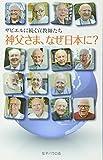 神父さま、なぜ日本に?—ザビエルに続く宣教師たち