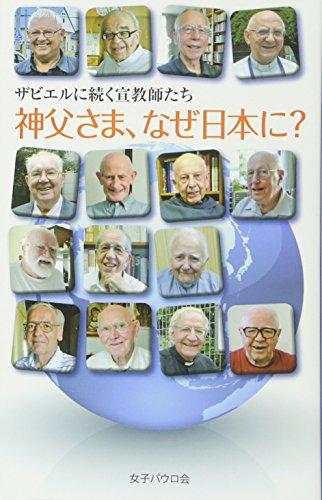 神父さま、なぜ日本に?―ザビエルに続く宣教師たち