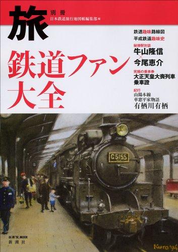 旅別冊 鉄道ファン大全 (新潮「旅」ムック 旅別冊)の詳細を見る