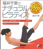 福井千里のナチュラルピラティス―1日10分、1週間で理想のプロポーションを実現するBODYメイク・プログラム!!80分DVD付き (実用BEST BOOKS)