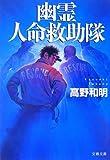 幽霊人命救助隊 (文春文庫 た 65-1)