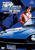 メイキング・オブ・湾岸ミッドナイト THE MOVIE~朝倉アキオ in 悪魔のZ~[DVD]