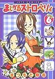 まじかるストロベリィ 6 (ジェッツコミックス)