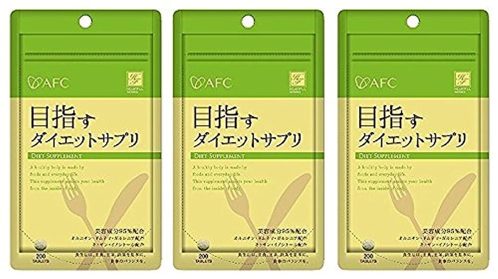 ゲーム小麦小切手【X3個セット】 AFC ハートフルS 目指す ダイエットサプリ 200粒 【国内正規品】