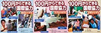 100円からできる国際協力2期(全3巻)