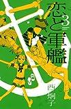 恋と軍艦(3) (講談社コミックスなかよし)