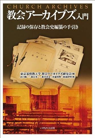 教会アーカイブズ入門 記録の保存と教会史編纂の手引き