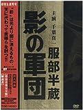服部半蔵 影の軍団 BOX (初回限定生産) [DVD]