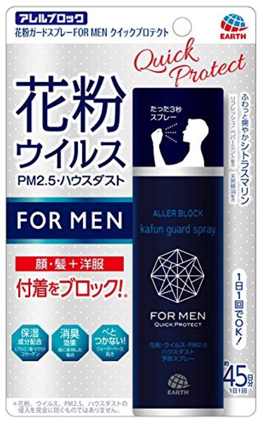 乏しいジョットディボンドンコメンテーターアース製薬 アレルブロック 花粉ガードスプレー FOR MEN クイックプロテクト 75mL