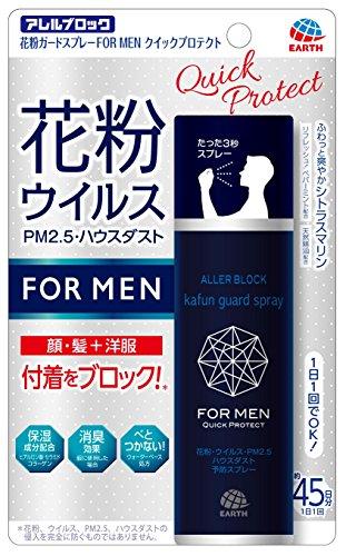 アース製薬 アレルブロック 花粉ガードスプレー FOR MEN クイックプロ...