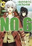 NO.6〔ナンバーシックス〕(3) (KCx)