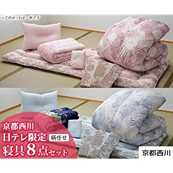 京都西川 日テレ限定寝具8点セット (暖色系)