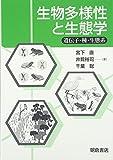 生物多様性と生態学―遺伝子・種・生態系