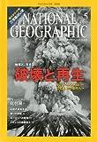 NATIONAL GEOGRAPHIC ( ナショナルジオグラフィック )日本版 2010年 05月号 [雑誌]