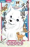 ある日 犬の国から手紙が来て(1) ある日犬の国から手紙が来て (ちゃおコミックス)