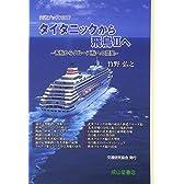 タイタニックから飛鳥2へ―客船からクルーズ船への歴史 (交通ブックス)