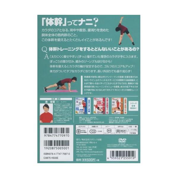 体幹 トレーニング 運動不足解消 編 CCP-...の紹介画像2