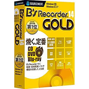B's Recorder GOLD14(最新)|Win対応