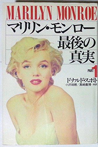 マリリン・モンロー最後の真実〈PART1〉