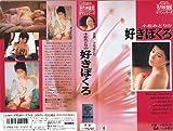 好きぼくろ [VHS]