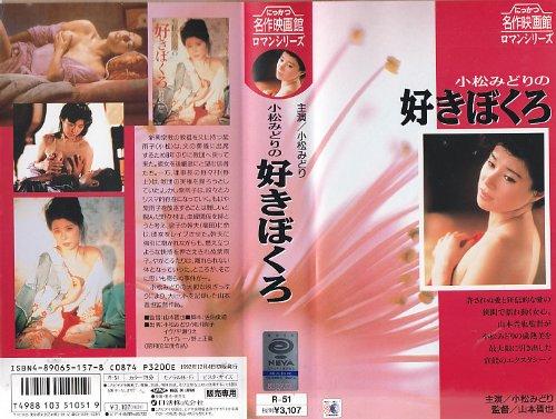好きぼくろ [VHS] -