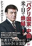 ケント ギルバート (著)出版年月: 2018/10/23 新品: ¥ 1,296ポイント:12pt (1%)