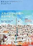 東京スカイツリーさんぽブックの画像