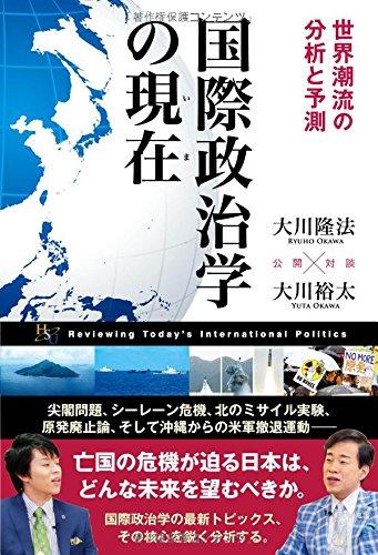 国際政治学の現在 ~世界潮流の分析と予測~ (幸福の科学大学シリーズ)