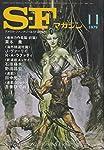 S-Fマガジン 1979年11月号 (通巻254号)