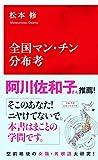全国マン・チン分布考 (集英社インターナル新書)