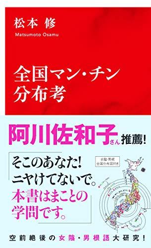 【連載】『全国マン・チン分布考』第1回:京都の若い女性からの切実な願い