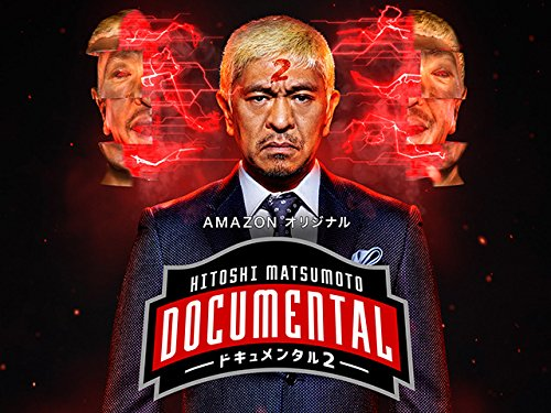 HITOSHI MATSUMOTO Presents ドキュメンタル シーズン2 予告編