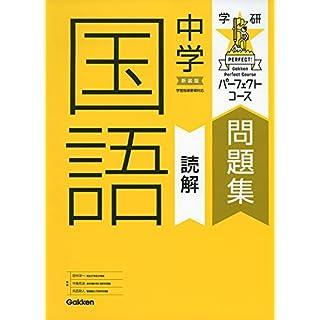 中学国語 読解 新装版 (パーフェクトコース問題集)