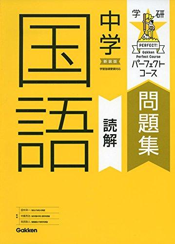 『パーフェクトコース問題集 中学国語 読解 新装版』(学研出版)