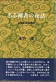 ある禅者の夜話―正法眼蔵随聞記 (1971年) 画像