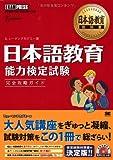 日本語教育教科書 日本語教育能力検定試験 完全攻略ガイド (CD-ROM付)