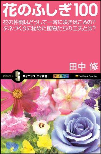 花のふしぎ100 花の仲間はどうして一斉に咲きほこるの?タネづくりに秘めた植物たちの工夫とは? (サイエンス・アイ新書)の詳細を見る