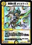 デュエルマスターズ/DMX-26/015/R/制御の翼 オリオティス