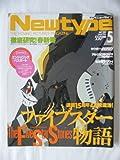 Newtype (月刊ニュータイプ) 2001年 05月号 [雑誌]