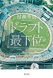 ドラフト最下位 (角川書店単行本)