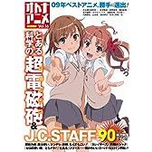 オトナアニメ Vol.16(洋泉社MOOK)