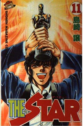 THE STAR 11 (少年マガジンコミックス)の詳細を見る