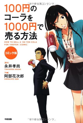 100円のコーラを1000円で売る方法 コミック版の詳細を見る