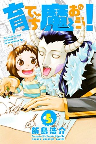 育てち魔おう!(5) (週刊少年マガジンコミックス)