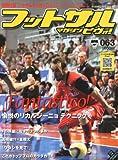 フットサルマガジンピヴォ! Vol.63 2010年 10/15号 [雑誌]