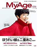 MyAge (マイエイジ) 2019 秋冬号 [雑誌]