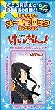 キャラクターメールブロックコレクション第6弾 「けいおん!」 秋山澪