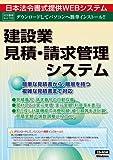 日本法令 ネット705 建設業見積・請求管理システム   (日本法令)